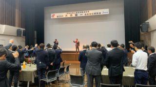 茨城県商工会青年部連合会 祝賀会に参加
